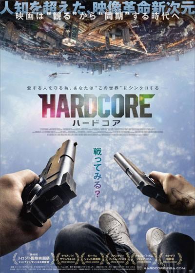 b級映画 ハードコア
