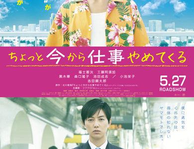 """その笑顔""""国宝級""""福士蒼汰の出演するおすすめ映画7選!!"""