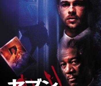 デヴィッド・フィンチャー監督のおすすめ映画7選!『ファイト・クラブ』他【厳選】