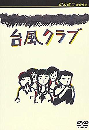 映画 台風クラブ