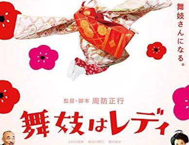 ユニークな作風が魅力的!周防正行監督のおすすめ映画7選!