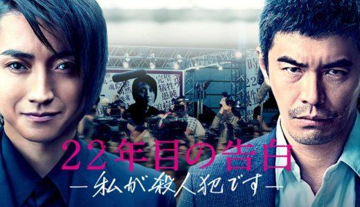 映画『22年目の告白』ネタバレ! 事件の時系列や小説限定ラストも徹底解説!!