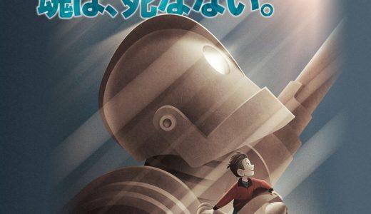 才能は幼少期から発揮ブラッド・バード監督の心に残る映画7選!!