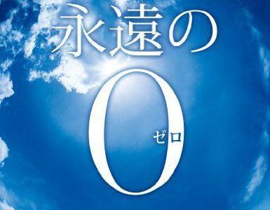 日本中が涙した『永遠の0(えいえんのゼロ)』名言特集!