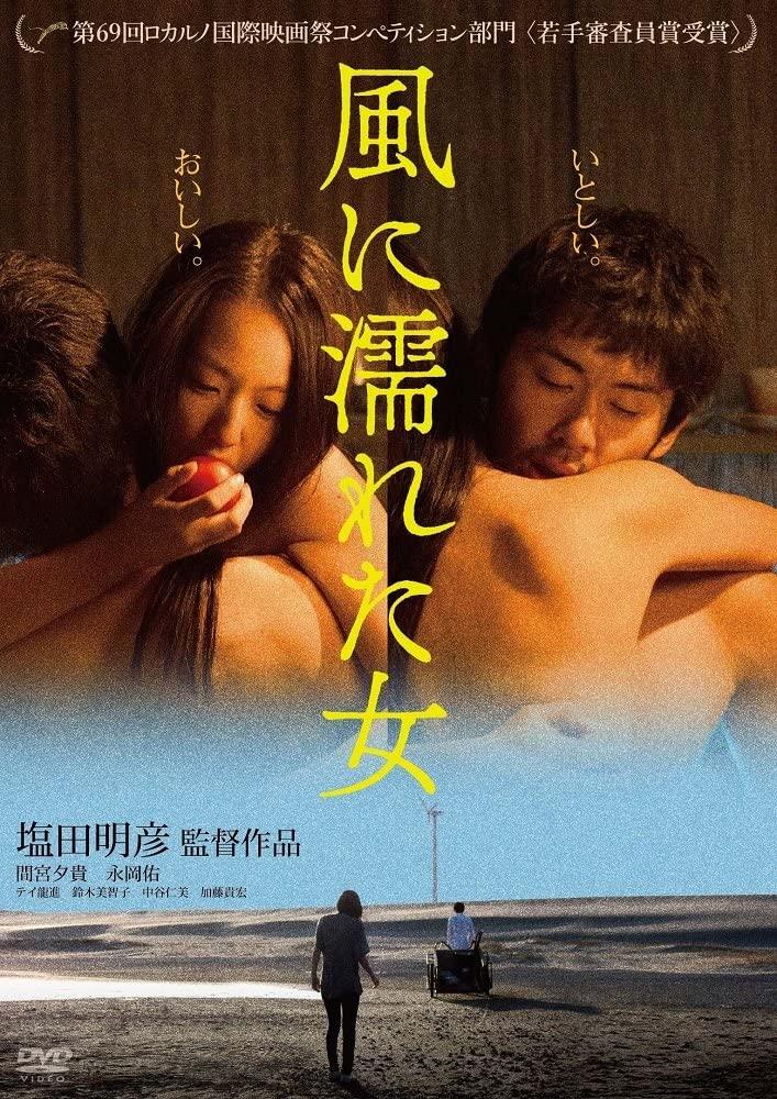 濡れ場がエロい映画20『風に濡れた女』