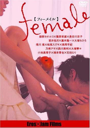 濡れ場がエロい映画18『female』