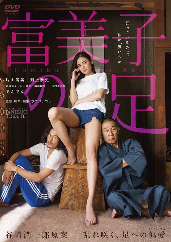 濡れ場がエロい映画16『富美子の足』