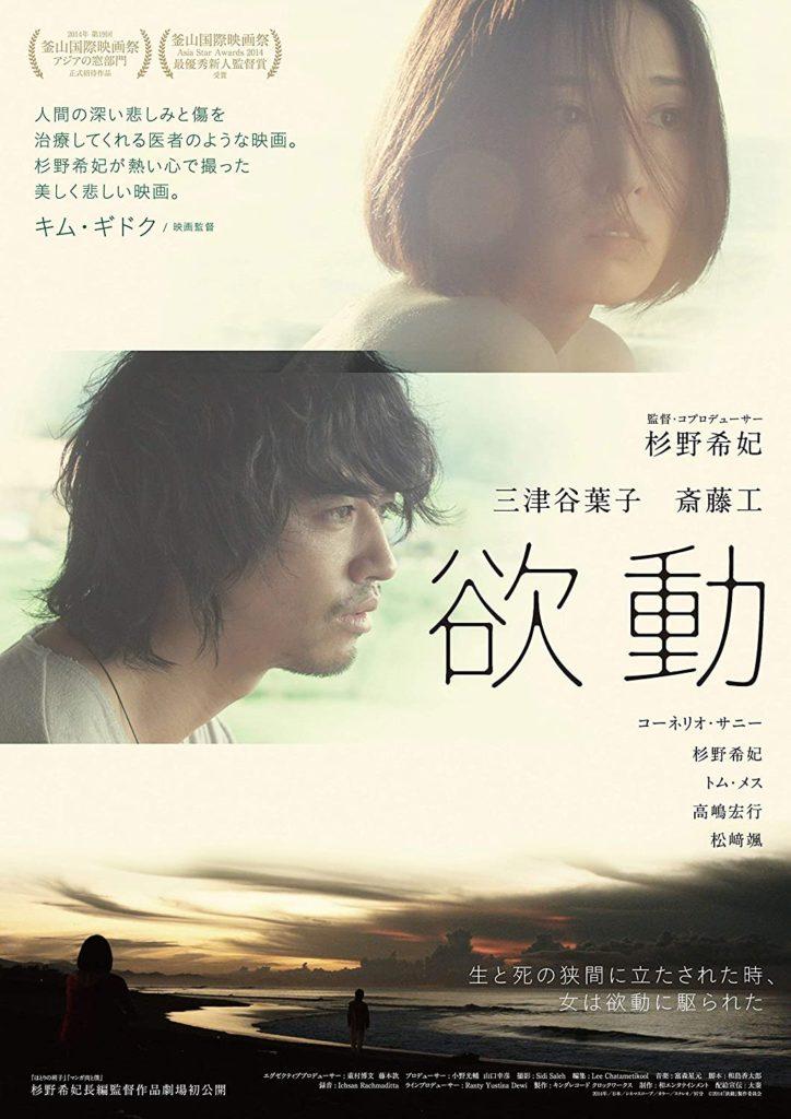 濡れ場がエロい映画19『欲動』