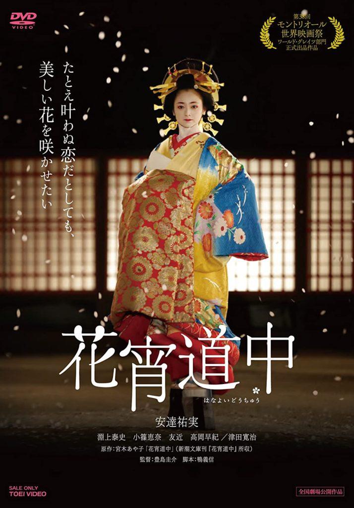 濡れ場がエロい映画11『花宵道中』
