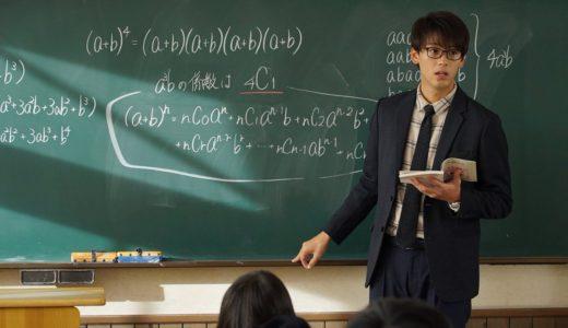ファン必見!国民的爽やか俳優・竹内涼真のおすすめ映画「センセイ君主」他