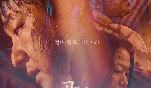 韓国映画の怪作『哭声(コクソン)』ネタバレ | 謎の多さが作品の醍醐味!