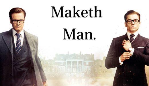 映画『キングスマン』の名言に学ぶ紳士の在り方