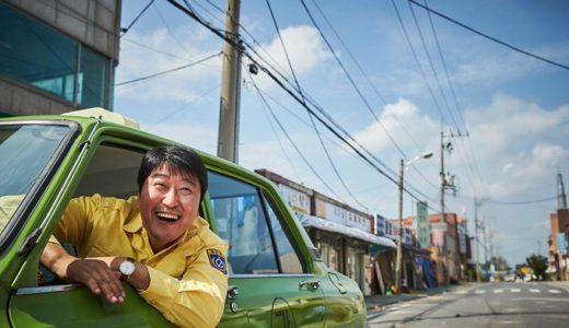シリアスからコメディまで ! 韓国映画のおすすめ作品15選