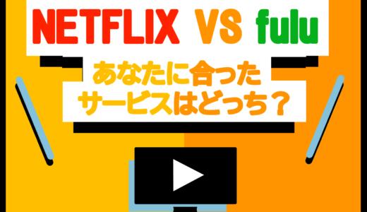 ネットフリックス(netflix ) VS フールー(hulu) 徹底比較 | 観れる作品や料金ってどう違うの?