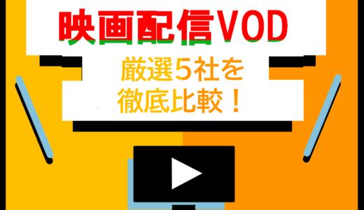 【2021最新】洋画好きにおすすめの動画見放題サービスランキングTOP5!