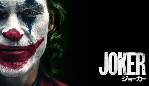 映画『ジョーカー』のあらすじネタバレ解説 | バットマンとの繋がりを考察
