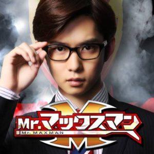 Mr.マックスマン