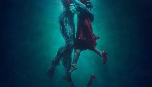 映画『シェイプ・オブ・ウォーター』あらすじネタバレ | 半魚人との珠玉の愛の物語