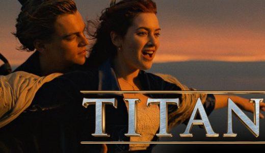 今さら知らないとは言えない名作映画『タイタニック』あらすじ結末ネタバレ