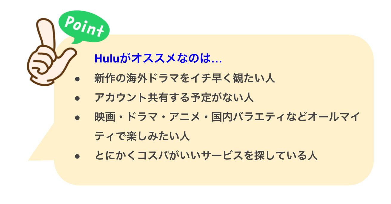 Huluがオススメの人