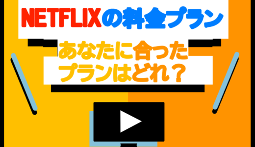 クレカが無くてもOK!Netflix(ネットフリックス)3つの料金プランを比較
