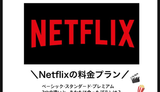 Netflix 料金プラン