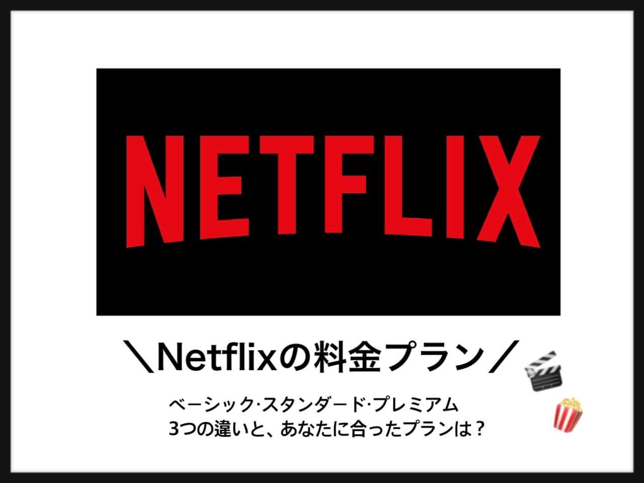 プリペイド netflix Netflix(ネットフリックス)プリペイドカードの使い方と買い方を徹底解説!
