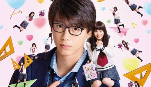 胸キュン映画『センセイ君主』のネタバレ解説 | 先生と生徒の恋の行方は!?