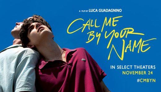 映画『君の名前で僕を呼んで』ネタバレ解説 | エモーショナルな一夏の恋愛