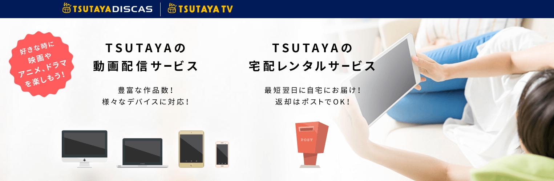 TSUTAYADISCASとTSUTAYA TV