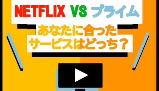 【検証】ネットフリックスVSアマゾンプライム料金スペック徹底比較!