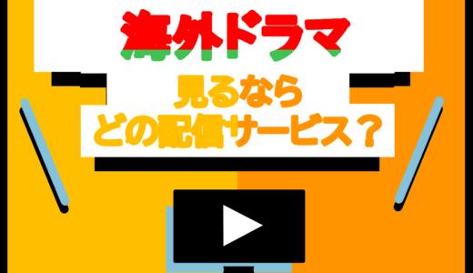 【比較】海外ドラマを無料で見放題できる配信サービスランキングTOP5
