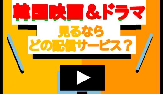 【13社徹底比較】韓国ドラマ見放題におすすめな配信サービスTOP3!