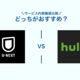 U-NEXT Hulu 比較