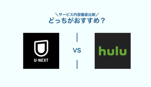 【比較】 U-NEXT(ユーネクスト) VS Hulu(フールー)はどっちがおすすめ?