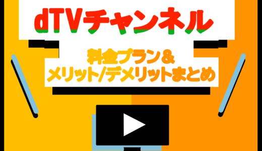 dTVチャンネルって何?dTVとの違いを分かりやすく比較検証