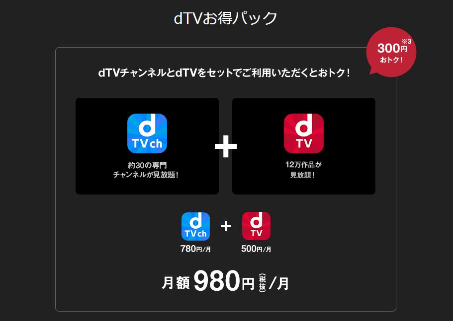 dTVとのセットプラン