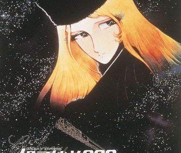劇場版映画『銀河鉄道999』&『アンドロメダ終着駅』のあらすじ解説