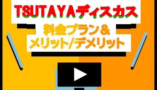 ツタヤディスカス(TSUTAYA DISCAS)の料金プランは?無料トライアル登録・解約方法まとめ