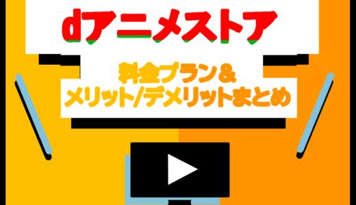 dアニメストアの料金プランや無料トライアル登録方法を解説!