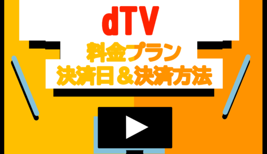 【月額550円】dTVの料金プランや支払い・決済方法の疑問を解決!