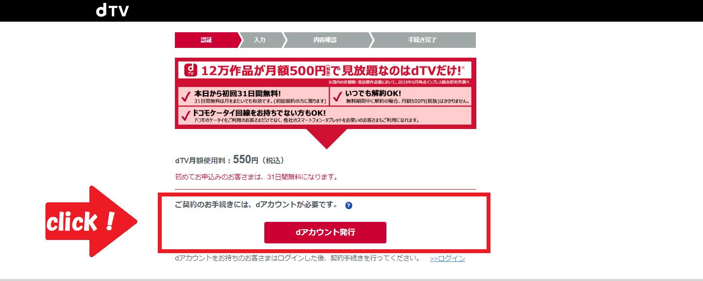 DTVの登録手順①