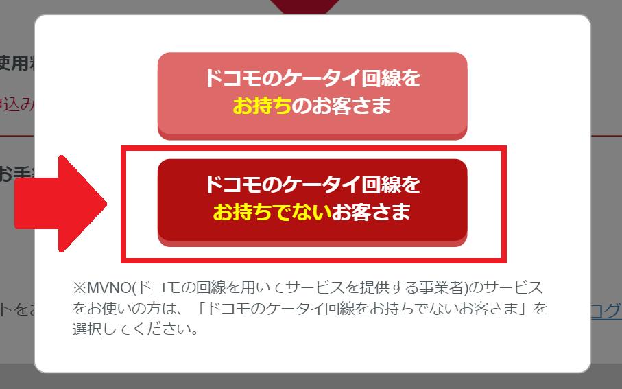 dtvの登録手順②