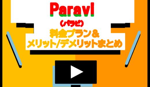 【図解】Paravi(パラビ)の無料登録方法や料金プラン解説 | 注意点やポイントは?