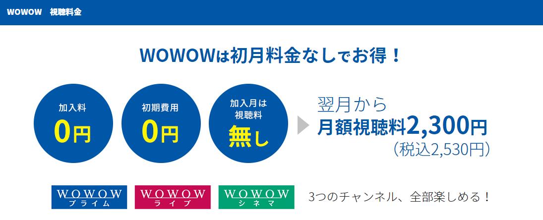 「WOWOW 料金プラン」の画像検索結果
