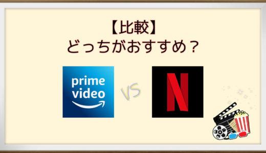 【徹底比較】Netflix(ネットフリックス)とAmazonプライムはどっちがお得?