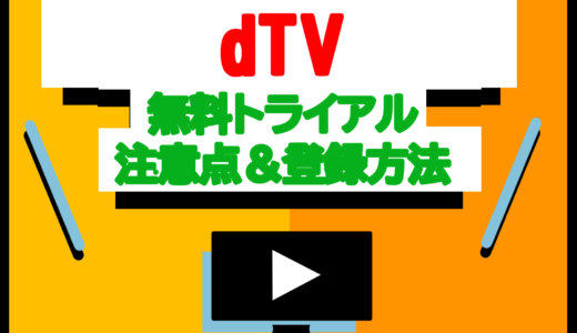 【図解】dTVは31日間無料でお試しOK♪登録の手順や注意点まとめ