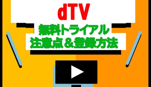 dTV無料トライアル登録の手順や注意点 | 本当に完全無料で楽しめる?