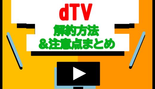 【図解】dTVの解約方法&注意点まとめ | オンラインで即日手続き可能!