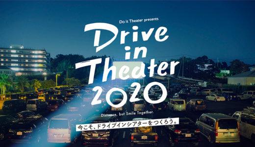 車内で映画鑑賞「ドライブインシアター2020」クラウドファンディング開始|「三密」防ぐ娯楽として注目